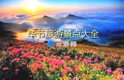 贵州毕节旅游景点大全