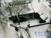 國家歷史文化名城北京市(第一批)