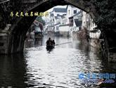 國家歷史文化名城紹興市(第一批)