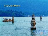 國家歷史文化名城杭州市(第一批)