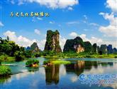 國家歷史文化名城桂林市(第一批)