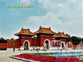 國家歷史文化名城沈陽市(第二批)