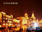 國家歷史文化名城上海市(第二批)