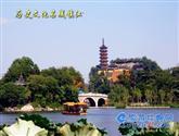 國家歷史文化名城鎮江市(第二批)