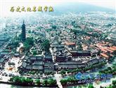 國家歷史文化名城常熟市(第二批)