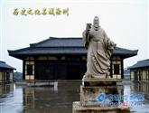 國家歷史文化名城徐州市(第二批)