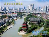 國家歷史文化名城淮安市(第二批)