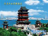 國家歷史文化名城南昌市(第二批)