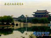 國家歷史文化名城商丘市(第二批)