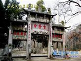 國家歷史文化名城襄陽市(第二批)