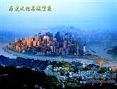 國家歷史文化名城重慶市(第二批)