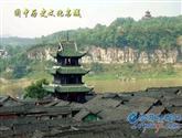 國家歷史文化名城閬中市(第二批)