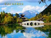 國家歷史文化名城麗江市(第二批)