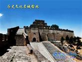 國家歷史文化名城榆林市(第二批)
