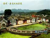 國家歷史文化名城梅州市(第三批)
