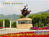 國家歷史文化名城集安市(第三批)