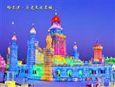 國家歷史文化名城哈爾濱市(第三批)