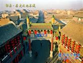 國家歷史文化名城祁縣(第三批)